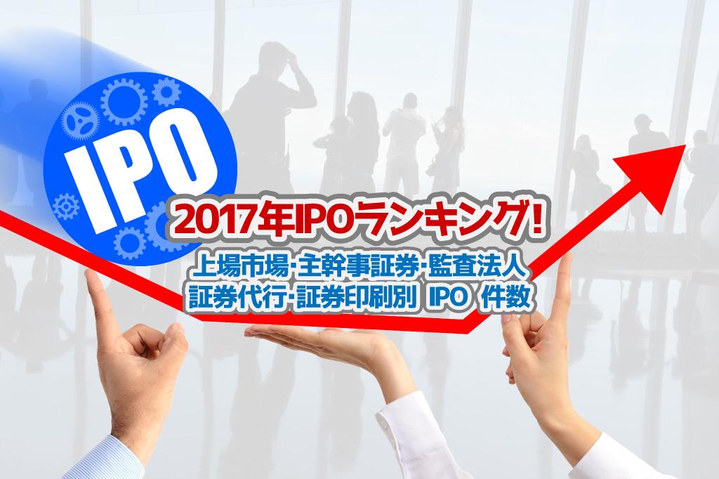 2017年IPOランキング_thumbnail_1024_863