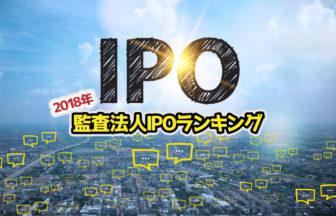 2018年監査法人IPOランキングサムネイル