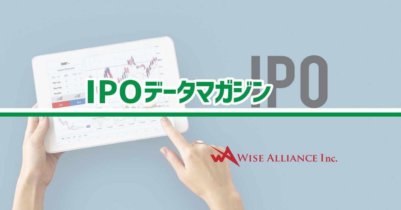 IPOデータ一覧