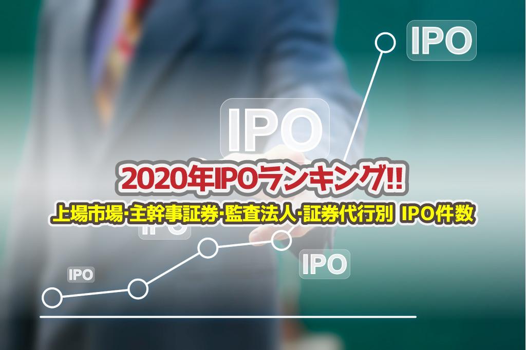 2020年監査法人IPOランキングサムネイル